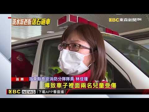 20公斤落石砸車 右後車門毀 2女童受傷