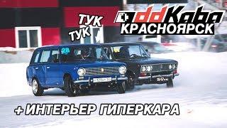Владелец RDS. Стилов в Красноярске. Новая команда - СтарпёрСтарз