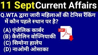 Current Affairs | 11 September 2018 Current Affairs | Current Gk | Daily Current Affairs