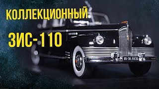 Коллекционный ЗИС-110 | Коллекционные автомобили СССР – Масштабные модели | Про автомобили