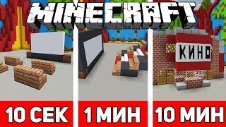 СТРОИМ КИНОТЕАТР ЗА 10 СЕКУНД / 1 МИНУТУ / 10 МИНУТ В МАЙНКРАФТЕ   Minecraft Битва Строителей