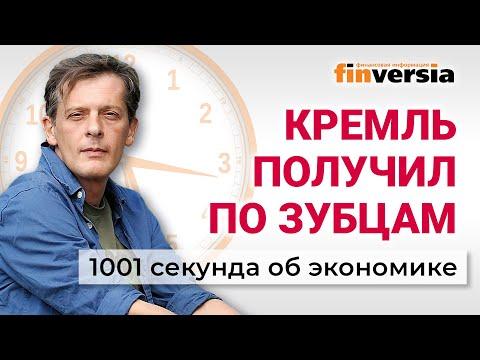 Локдаун в России. Борьба с бедностью. Кремль получил по зубцам. Экономика за 1001 секунду