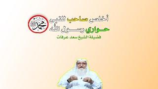 أخلص صاحب للنبى صلى الله عليه وسلم برنامج صانعات الرجال مع فضيلة الشيخ سعد عرفات