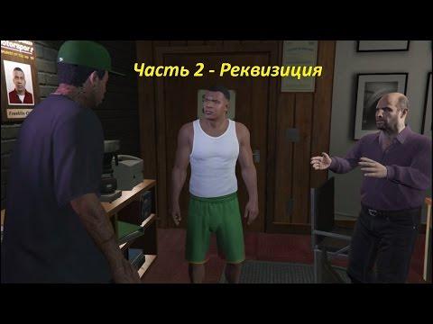 GTA 5 прохождение На PC  - Часть 2 - Реквизиция
