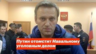 Путин отомстит Навальному уголовным делом