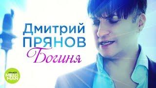 Дмитрий Прянов - Богиня (Official Audio 2018)