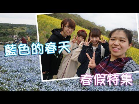 【 Vlog】 藍色的春天藍色的雪糕馬仔的不幸。春假特輯  ♫  路痴遊世界  |  MaZai 馬仔