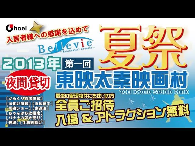 【ベルヴィ夏祭り2013】 長栄の管理マンション入居者様限定フェスティバル!