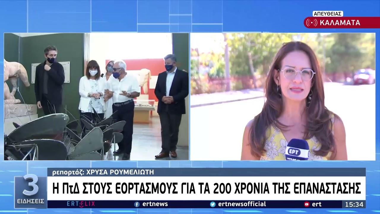 Εορτασμοί για τα 200 χρόνια: Στην Καλαμάτα η Κ. Σακελλαροπούλου | 25/09 | ΕΡΤ