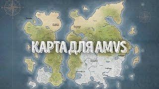 AMVS - Строим город #1 Майнкрафт строительство. 16000х16000 Карта AMVS