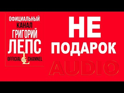 Григорий Лепс  - Не подарок (Вся жизнь моя дорога 2007)