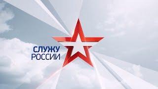 Służę Rosji. Wydanie z dnia 28.02.2021r