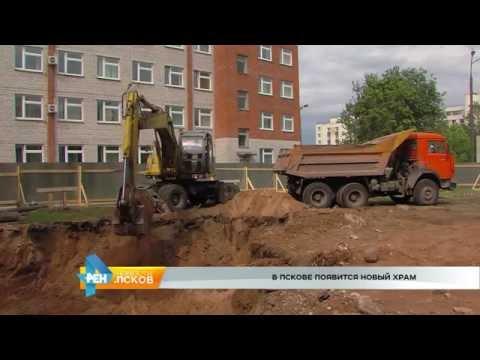 Новости Псков 08.06.2016 # Новый храм