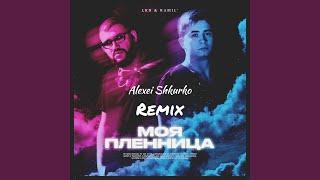 Моя пленница (Alexei Shkurko Remix)