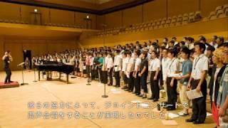くちびるに歌を信長貴富作曲/混声合唱とピアノのための「くちびるに歌を」より安積黎明高等学校合唱団&安積フィメールコール東京&合唱団お江戸コラリアーず