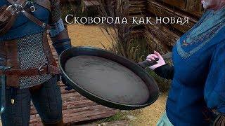 [003] Ведьмак 3: Дикая Охота — Сковорода как новая (без комментариев, моды, без интерфейса)