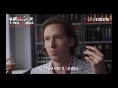 解構緊張大師 - 杜魯福vs希治閣電影海報