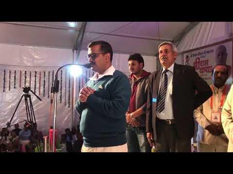 मुख्यमंत्री Arvind Kejriwal ने विवेक विहार में श्री राम कथा में हिस्सा लिया