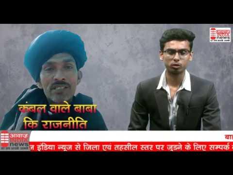 कंबल वाले बाबा का सच जरूर देखें वीडियो KAMBAL WALE BABA
