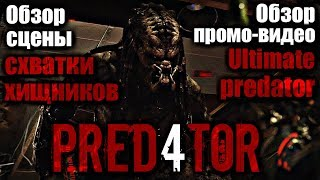 ХИЩНИК 2018. Обзоры сцены