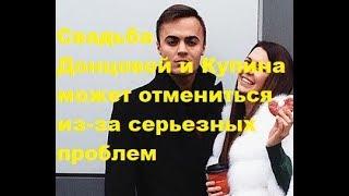 Свадьба Донцовой и Купина может отмениться из-за серьезных проблем. ДОМ-2 новости