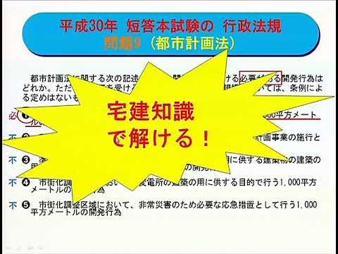 2019短答本試験を斬る!