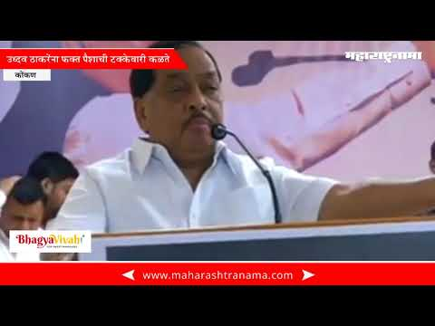 Uddhav Thackeray understands only commision language – Narayan Rane