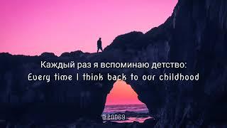 Rauf & Faik   Детство Childhood Lyrics English Translation