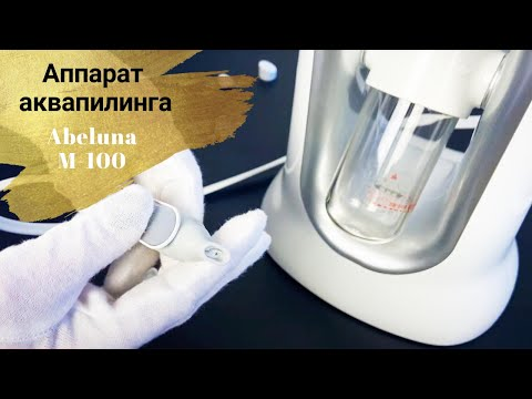 Аппарат гидродермабразии (аквапилинг) Abeluna M-100