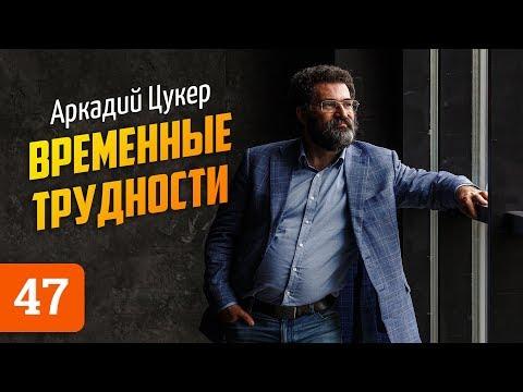 Аркадий Цукер о фильме Временные трудности, свидании с роботом и секрете Гардеробщицы