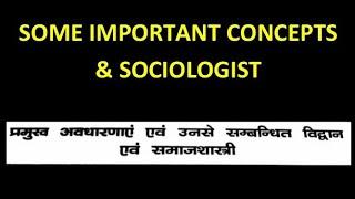 net sociology study material in hindi - मुफ्त ऑनलाइन