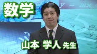 @will講師紹介数学山本学人先生