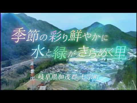 【七宗町】七宗町公式YouTubeチャンネル