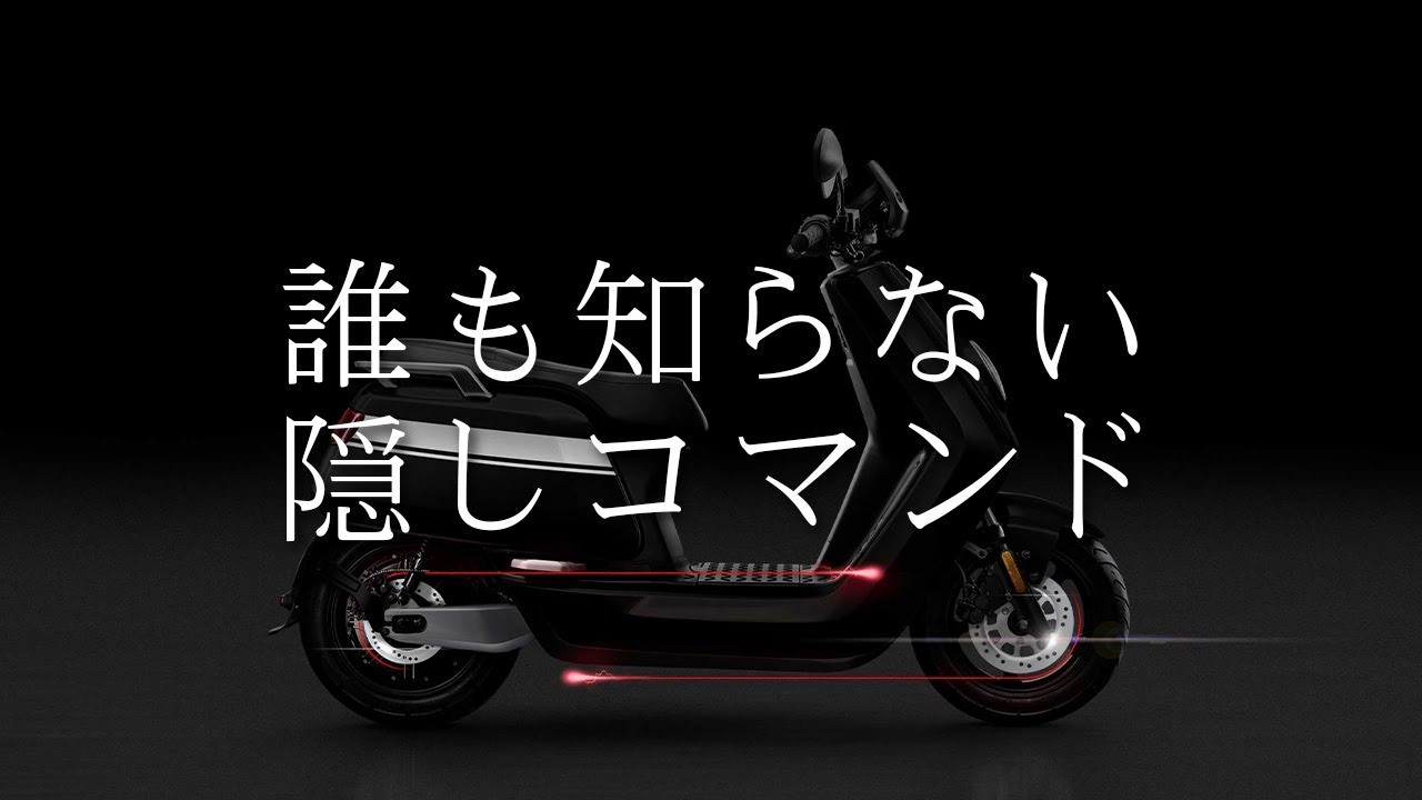 【電動バイク】マニュアルにも載っていないNQi GTの隠し機能があるらしい...