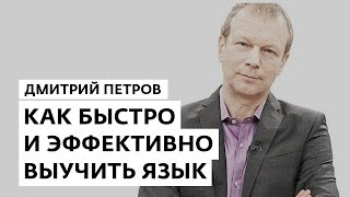 Как быстро и эффективно выучить язык - Полиглот Дмитрий Петров