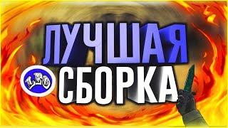 Сборка от DREAM-X LEO ПАЦАНСКАЯ/БАНДИТСКАЯ