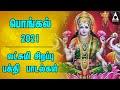 பொங்கல் 2021 அன்று லட்சுமி கடாக்ஷம் பெற லட்சுமி சிறப்பு பக்தி பாடல்கள் | Pongal Special Bhakti Song