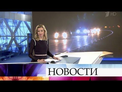 Выпуск новостей в 09:00 от 29.11.2019