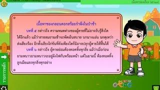 สื่อการเรียนการสอน กลอนดอกสร้อยรำพึงในป่าช้า ม.2 ภาษาไทย