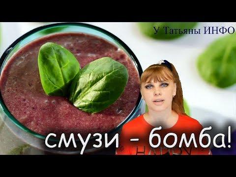 СМУЗИ из ШПИНАТА - витаминная БОМБА для вашего организма!!!