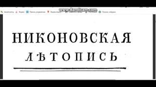СКОТСКАЯ ИСТОРИЯ РОССИИ