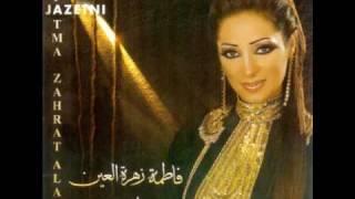 تحميل اغاني فاطمة زهرة العين - كل الناس MP3
