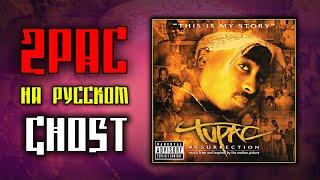 2PAC (TUPAC) - GHOST / Cover на русском / ALEKS / #тупакнарусском