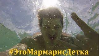 Это Мармарис, Детка! Море, Солнце, Пляж.