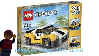 Обзор на набор Лего 31046