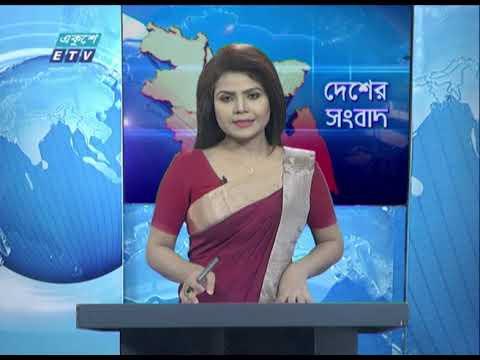 11 AM News || বেলা ১১ টার সংবাদ || 06 June 2020 || ETV News