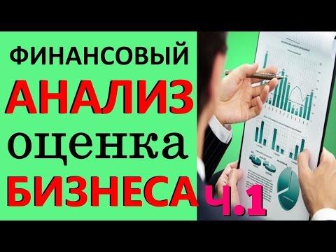 Финансовый АНАЛИЗ, оценка БИЗНЕСа и АУДИТ, МСФО, GAAP  /