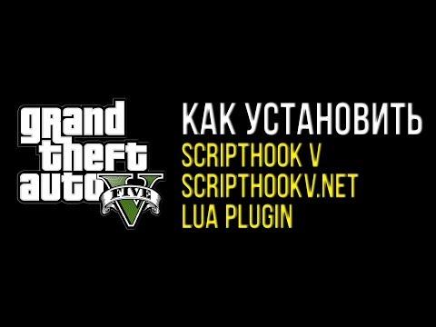 Scripthook все видео по тэгу на igrovoetv online