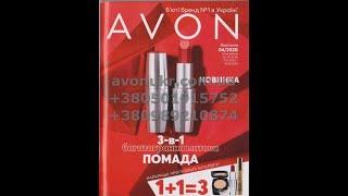 Каталог Avon Ейвон Эйвон 4 2020 Украина