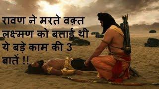 रावण ने मरते वक़्त लक्ष्मण को बताई थी ये बड़े काम की 3 बातें !!